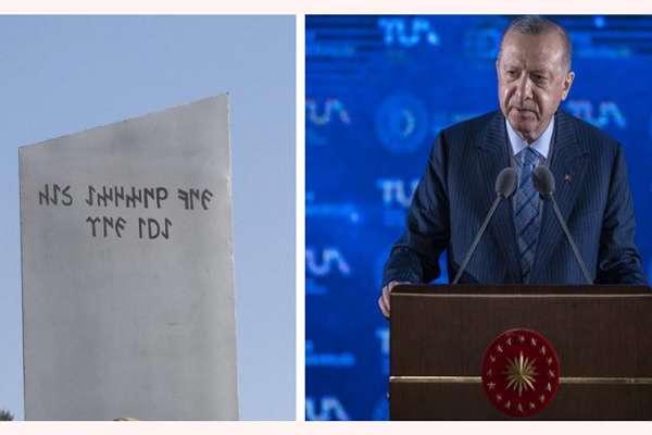 Erdoğan: 2023 sonunda Ay'a ulaşarak sert iniş gerçekleştireceğiz